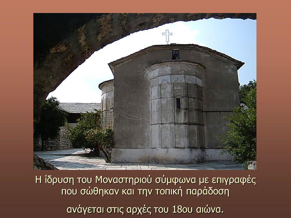 Η ίδρυση του Μοναστηριού σύμφωνα με επιγραφές που σώθηκαν και την τοπική παράδοση ανάγεται στις αρχές του 18ου αιώνα.
