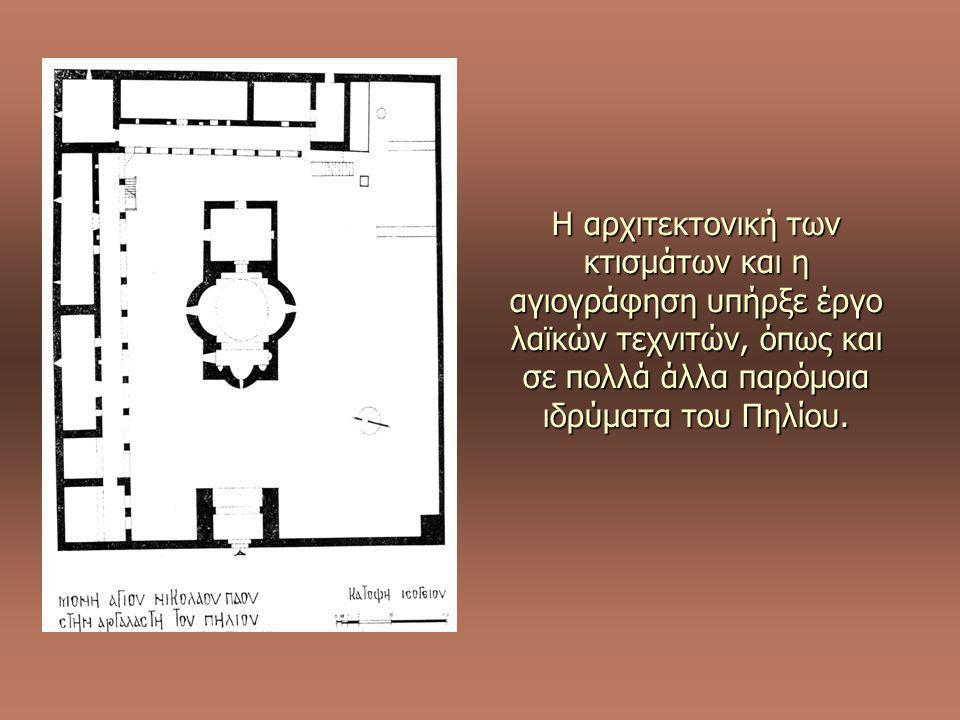 Η αρχιτεκτονική των κτισμάτων και η αγιογράφηση υπήρξε έργο λαϊκών τεχνιτών, όπως και σε πολλά άλλα παρόμοια ιδρύματα του Πηλίου.