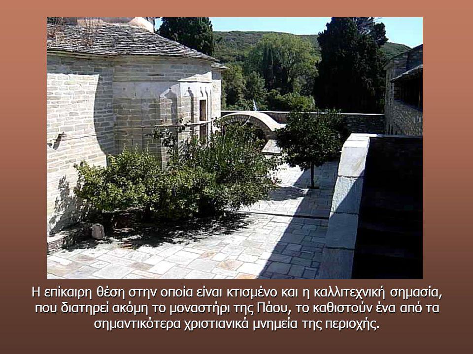 Η επίκαιρη θέση στην οποία είναι κτισμένο και η καλλιτεχνική σημασία, που διατηρεί ακόμη το μοναστήρι της Πάου, το καθιστούν ένα από τα σημαντικότερα χριστιανικά μνημεία της περιοχής.