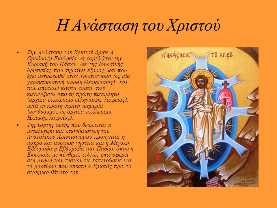Η Ανάσταση του Χριστού • Την Ανάσταση του Χριστού όρισε η Ορθόδοξη Εκκλησία να εορτάζεται την Κυριακή του Πάσχα, ( εκ της Ιουδαϊκής θρησκείας π ου σημαίνει έξοδος, και π ου έχει μεταφερθεί στον Χριστιανισμό ως μία χαρακτηριστική μορφή Θεοκρασίας ), και π ου α π οτελεί κινητή εορτή, π ου κανονίζεται α π ό τη π ρώτη π ανσέληνο ( αρχαίο υ π όλειμμα σεληνιακής λατρείας ), μετά τη π ρώτη εαρινή ισημερία ( συνδυασμός με αρχαίο υ π όλειμμα Ηλιακής λατρείας ).