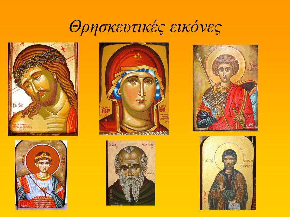 Θρησκευτικές εικόνες