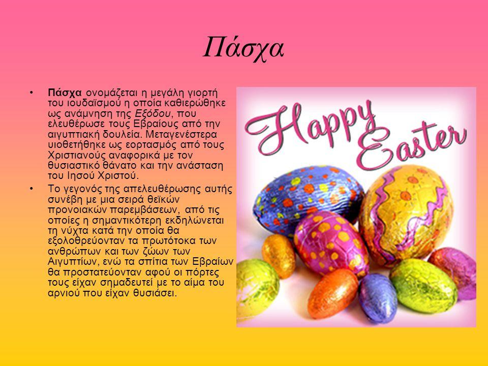 Πάσχα •Πάσχα ονομάζεται η μεγάλη γιορτή του ιουδαϊσμού η οποία καθιερώθηκε ως ανάμνηση της Εξόδου, που ελευθέρωσε τους Εβραίους από την αιγυπτιακή δουλεία.