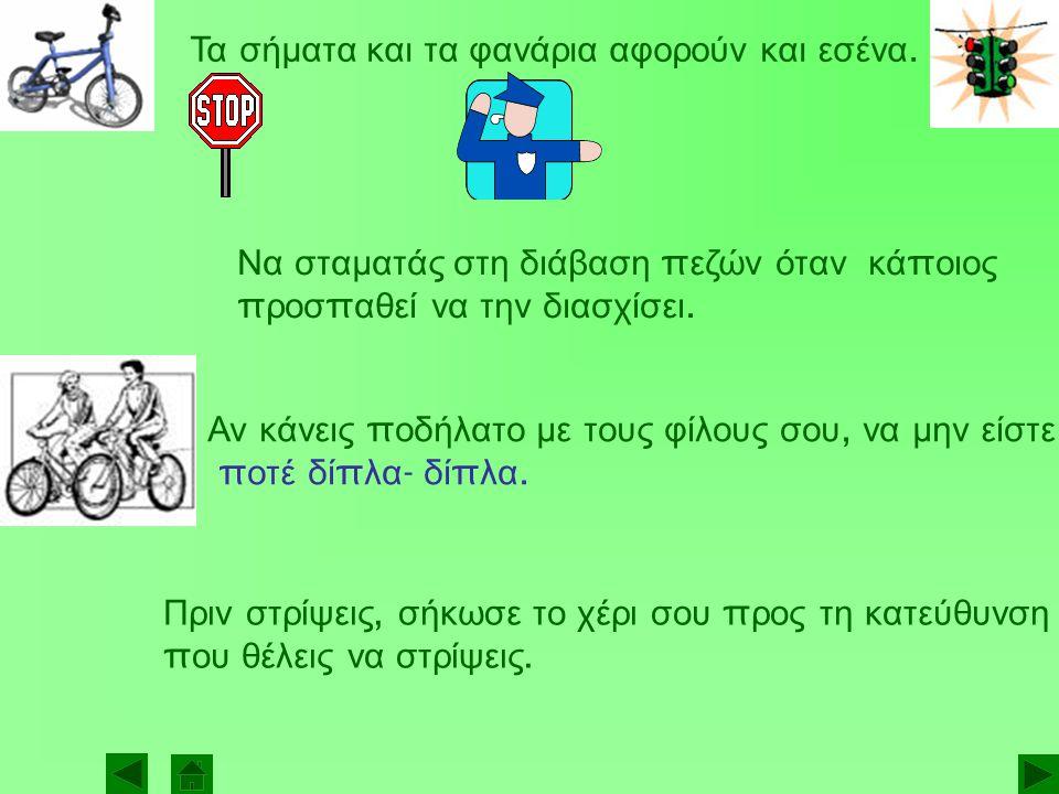 Νατάσα Σιώμου Ανδρέας Τζουράς Παναγιώτης Δελλα π όρτας Τι πρέπει να γνωρίζουν οι ποδηλάτες;;;