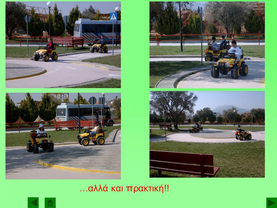 3. Πραγματοποιήσαμε εκπαιδευτική επίσκεψη στο Πάρκο Κυκλοφοριακής Αγωγής στο Χαλάνδρι. Ενημέρωση …