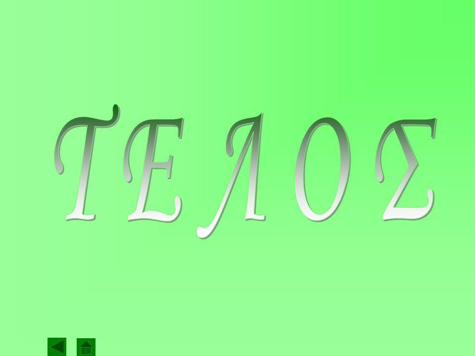 """• Τη """" RENAULT"""" • Το Δήμο Παλλήνης • Την « ΑΤΤΙΚΟ ΜΕΤΡΟ » • Το Δήμο Χαλανδρίου • Την Τροχαία Αγίας Παρασκευής • Τον « Ο. Α. Σ. Α »"""