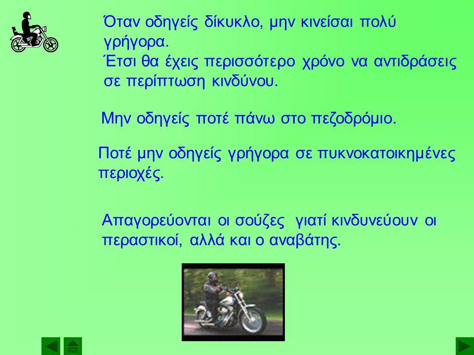 Χρήστος Καψάλας Φοίβος Αντουλινάκης Δανάη Γαϊτάνου Η ομάδα μας ασχολήθηκε με τα μηχανοκίνητα δίκυκλα