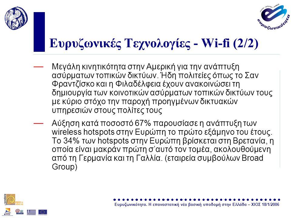 Ευρυζωνικότητα. Η επαναστατική νέα βασική υποδομή στην Ελλάδα – ΧΙΟΣ 18/1/2006 σελίδα 13 Ευρυζωνικές Τεχνολογίες - Wi-fi (2/2) — Μεγάλη κινητικότητα σ