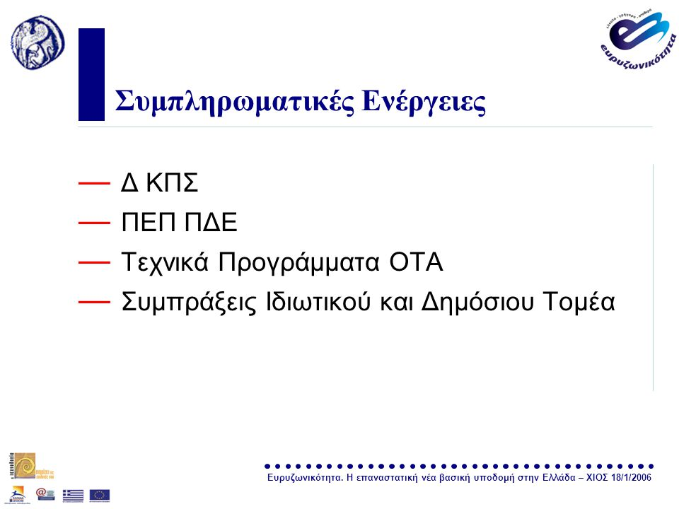 Ευρυζωνικότητα. Η επαναστατική νέα βασική υποδομή στην Ελλάδα – ΧΙΟΣ 18/1/2006 σελίδα 26 Συμπληρωματικές Ενέργειες — Δ ΚΠΣ — ΠΕΠ ΠΔΕ — Τεχνικά Προγράμ