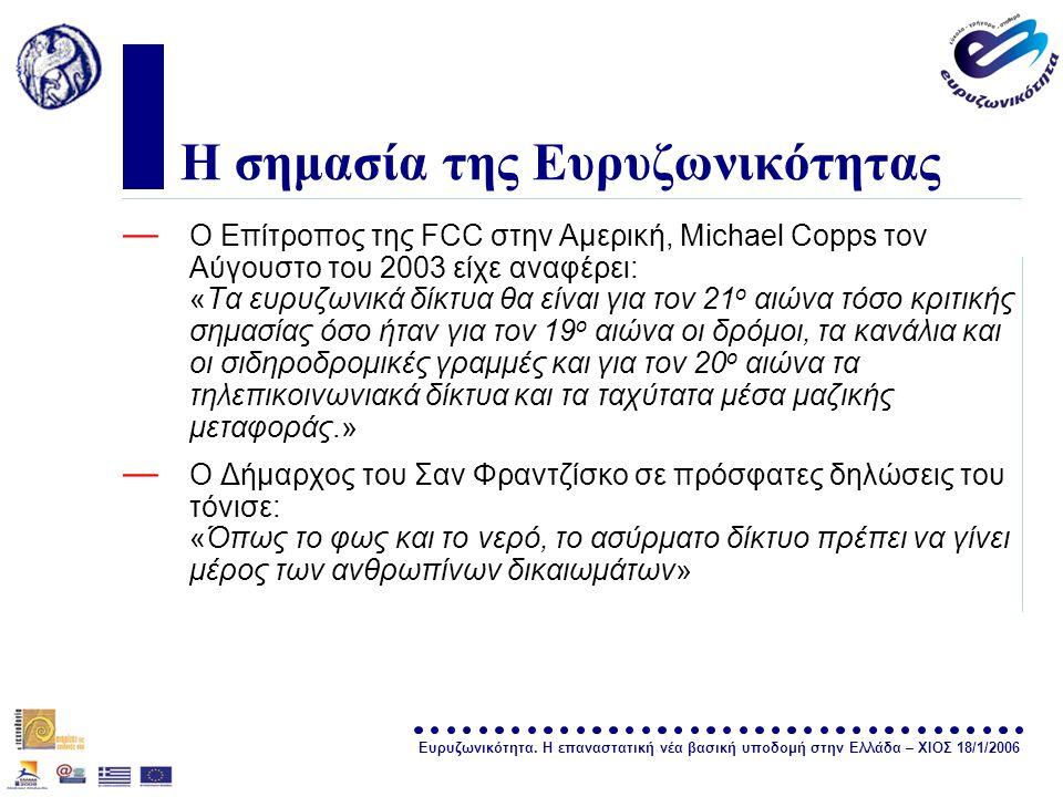 Ευρυζωνικότητα. Η επαναστατική νέα βασική υποδομή στην Ελλάδα – ΧΙΟΣ 18/1/2006 σελίδα 3 Η σημασία της Ευρυζωνικότητας — O Επίτροπος της FCC στην Αμερι