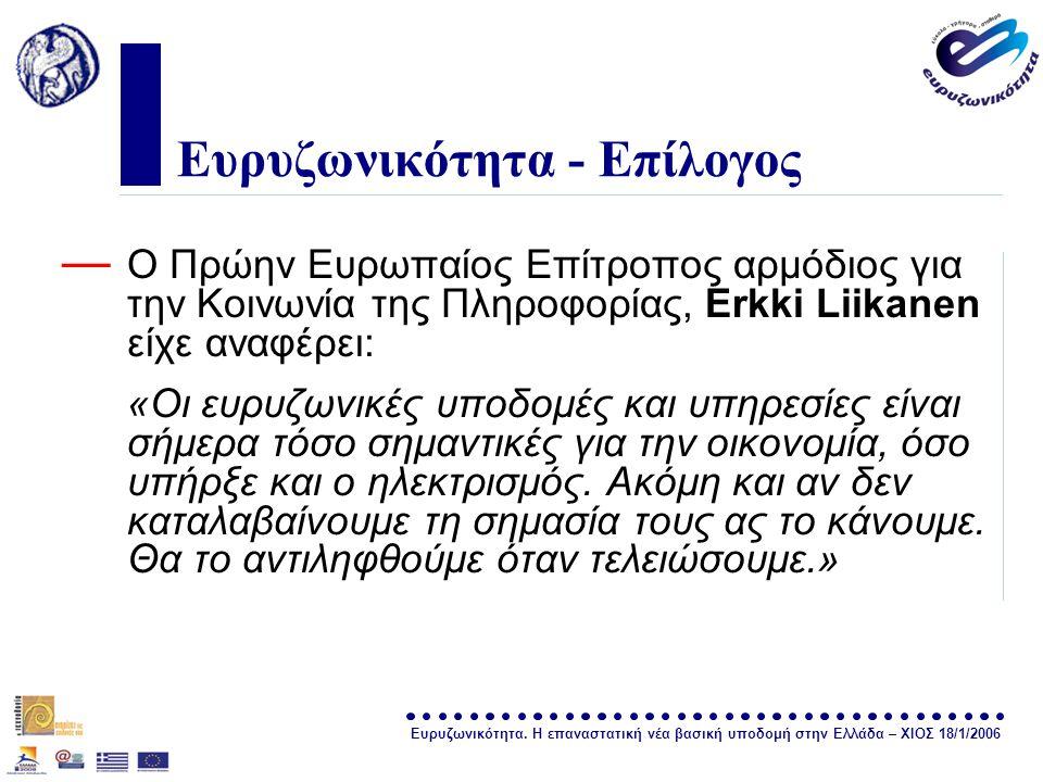 Ευρυζωνικότητα. Η επαναστατική νέα βασική υποδομή στην Ελλάδα – ΧΙΟΣ 18/1/2006 σελίδα 32 Ευρυζωνικότητα - Επίλογος — Ο Πρώην Ευρωπαίος Επίτροπος αρμόδ