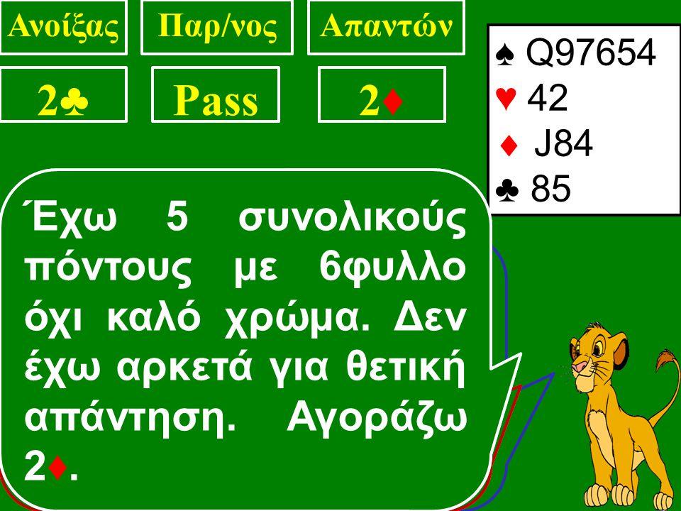 ΑνοίξαςΠαρ/νοςΑπαντών 2♣2♣ Pass ? ♠ 9872 ♥ J8642  87 ♣ 52 Αν και έχω μόνο 1 πόντο, αγοράζω 2♦, για να μου περιγράψει ο συμπαίκτης το χέρι του καλύτερ
