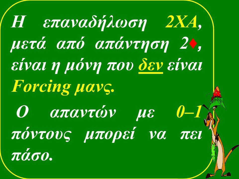 Η επαναδήλωση 2ΧΑ, μετά από απάντηση 2 ♦, είναι η μόνη που δεν είναι Forcing μανς. O απαντών με 0–1 πόντους μπορεί να πει πάσο.