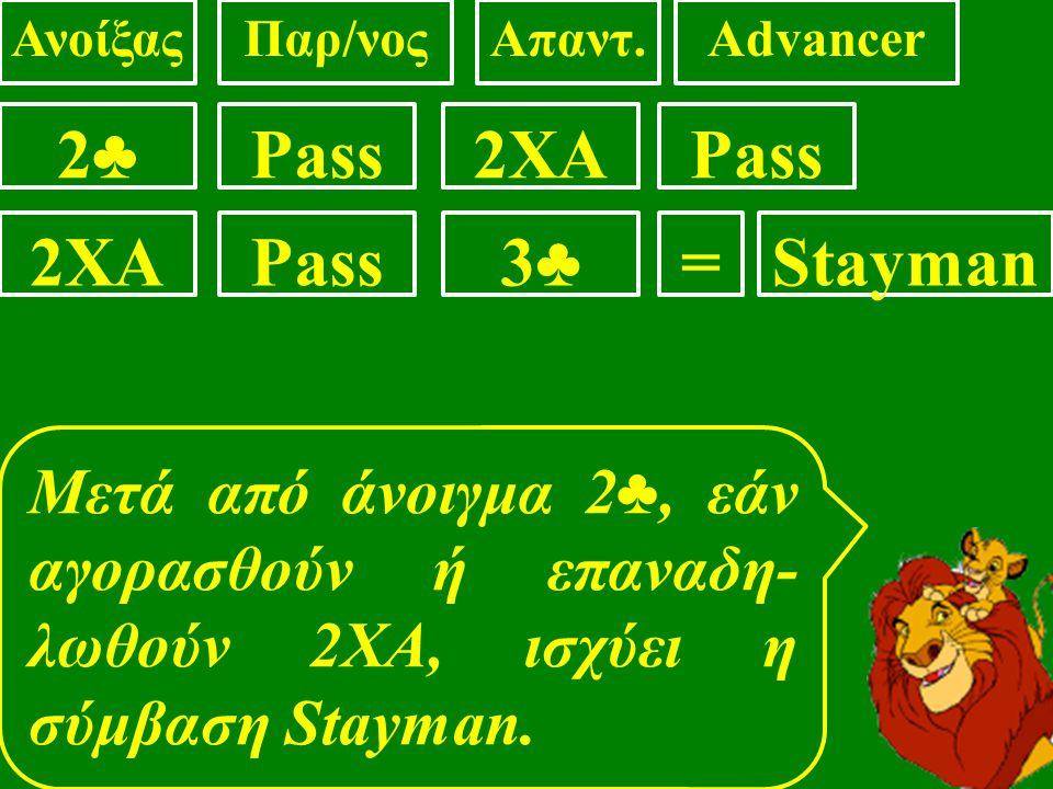 Μετά από άνοιγμα 2 ♣, εάν αγορασθούν ή επαναδη- λωθούν 2ΧΑ, ισχύει η σύμβαση Stayman. ΑνοίξαςΠαρ/νοςΑπαντ.Advancer 2♣2♣Pass 2♦2♦ 2ΧΑPass 3♣3♣ =Stayman
