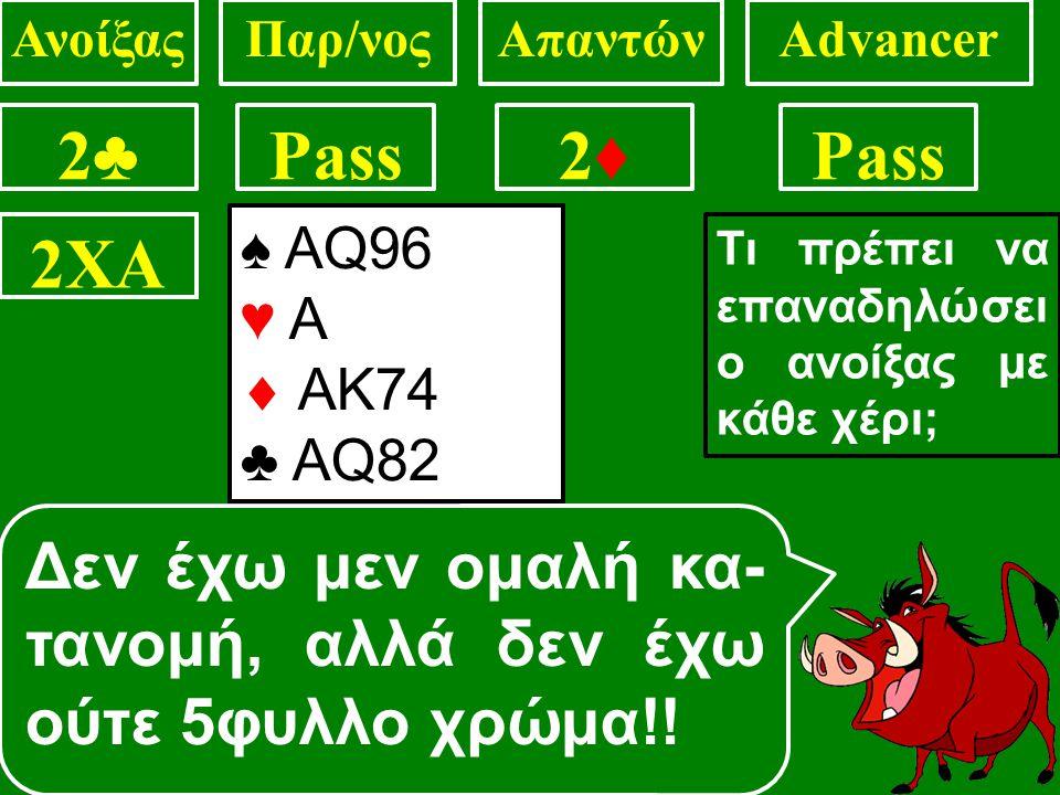 ΑνοίξαςΠαρ/νοςΑπαντώνAdvancer 2♣2♣ Pass 2♦2♦ ? Από 2 πεντάφυλλα το ιεραρχικά ανώτερο χρώμα Τι πρέπει να επαναδηλώσει ο ανοίξας με κάθε χέρι; Το μακρύ