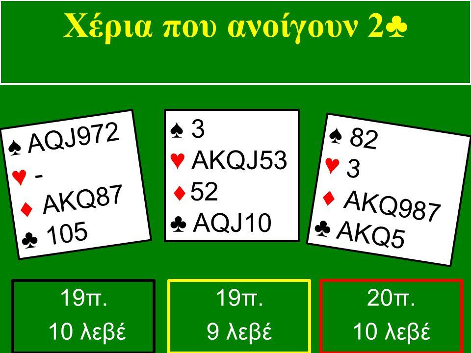 ♠ ΑQJ972 ♥ -  AKQ87 ♣ 105 ♠ 3 ♥ AKQJ53  52 ♣ ΑQJ10 ♠ 82 ♥ 3  AKQ987 ♣ AKQ5 Χέρια που ανοίγουν 2 ♣ 19π. 10 λεβέ 19π. 9 λεβέ 20π. 10 λεβέ