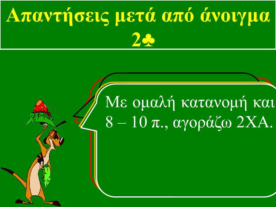 Απαντήσεις μετά από άνοιγμα 2 ♣ Σε οποιαδήποτε άλλη περίπτωση, αγοράζω 2 ♦, (απάντηση αναμονής, καμία σχέση με καρά). Με 5φυλλο καλό χρώμα και 8+ πόντ