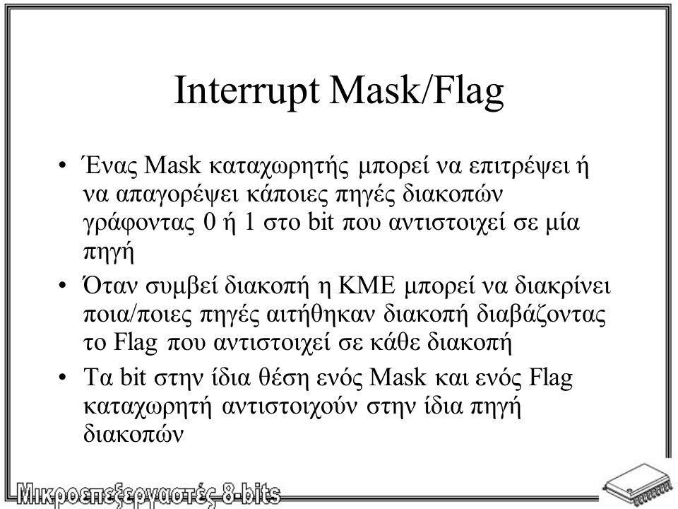 Interrupt Mask/Flag •Ένας Mask καταχωρητής μπορεί να επιτρέψει ή να απαγορέψει κάποιες πηγές διακοπών γράφοντας 0 ή 1 στο bit που αντιστοιχεί σε μία π