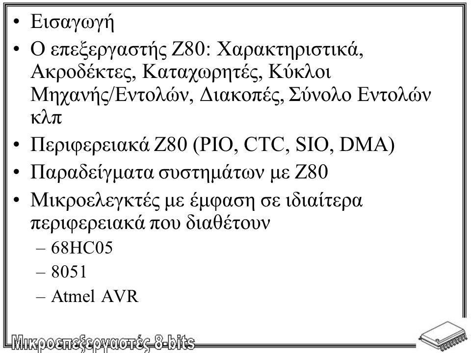 •Εισαγωγή •Ο επεξεργαστής Z80: Χαρακτηριστικά, Ακροδέκτες, Καταχωρητές, Κύκλοι Μηχανής/Εντολών, Διακοπές, Σύνολο Εντολών κλπ •Περιφερειακά Ζ80 (PIO, C