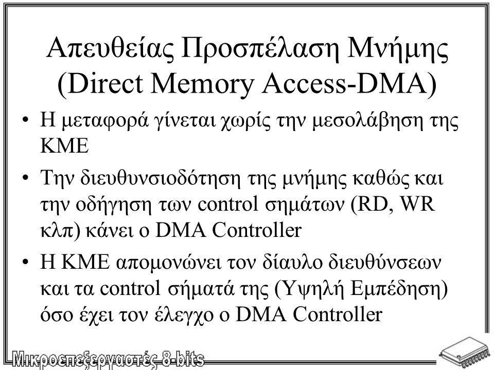 •Η μεταφορά γίνεται χωρίς την μεσολάβηση της ΚΜΕ •Την διευθυνσιοδότηση της μνήμης καθώς και την οδήγηση των control σημάτων (RD, WR κλπ) κάνει ο DMA C