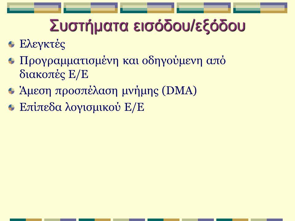 Συστήματα εισόδου/εξόδου Ελεγκτές Προγραμματισμένη και οδηγούμενη από διακοπές Ε/Ε Άμεση προσπέλαση μνήμης (DMA) Επίπεδα λογισμικού Ε/Ε