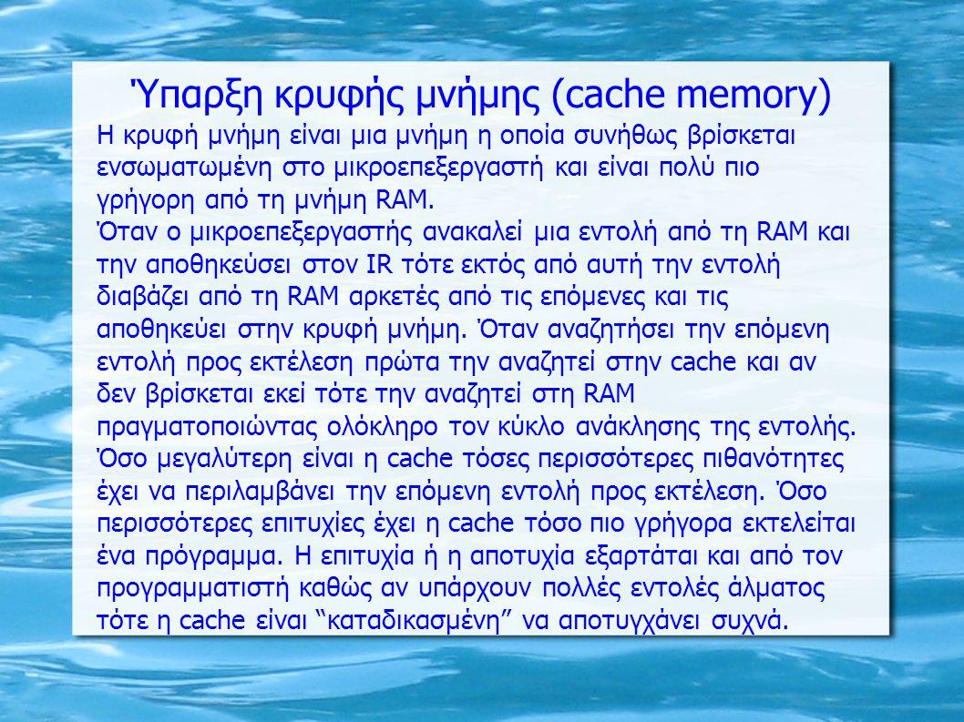Ύπαρξη κρυφής μνήμης (cache memory) H κρυφή μνήμη είναι μια μνήμη η οποία συνήθως βρίσκεται ενσωματωμένη στο μικροεπεξεργαστή και είναι πολύ πιο γρήγο