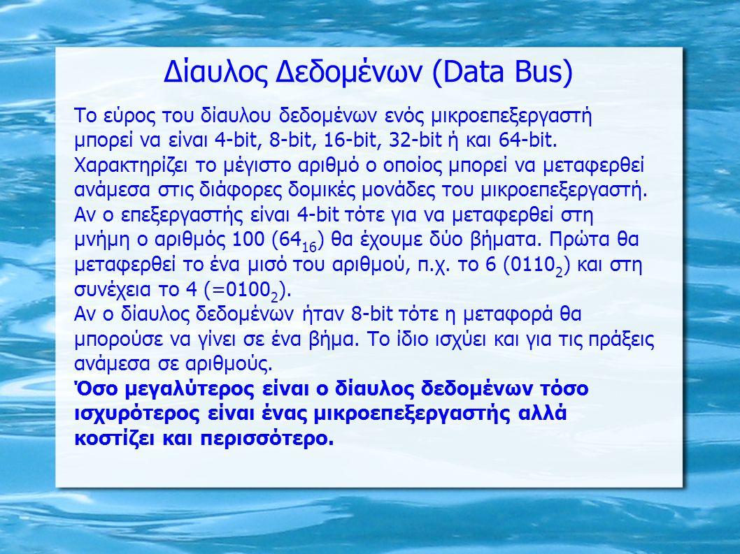 Δίαυλος Δεδομένων (Data Bus) Το εύρος του δίαυλου δεδομένων ενός μικροεπεξεργαστή μπορεί να είναι 4-bit, 8-bit, 16-bit, 32-bit ή και 64-bit. Χαρακτηρί