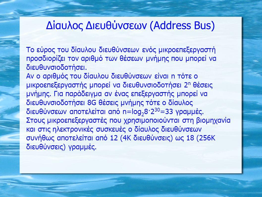 Δίαυλος Διευθύνσεων (Address Bus) Το εύρος του δίαυλου διευθύνσεων ενός μικροεπεξεργαστή προσδιορίζει τον αριθμό των θέσεων μνήμης που μπορεί να διευθ