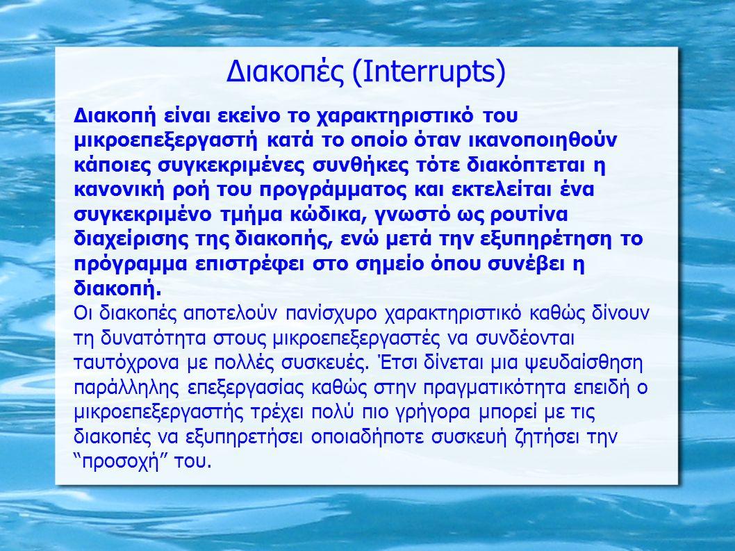 Διακοπές (Interrupts) Διακοπή είναι εκείνο το χαρακτηριστικό του μικροεπεξεργαστή κατά το οποίο όταν ικανοποιηθούν κάποιες συγκεκριμένες συνθήκες τότε
