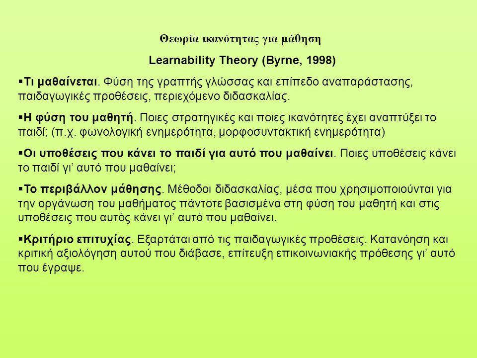 Θεωρία ικανότητας για μάθηση Learnability Theory (Byrne, 1998)  Τι μαθαίνεται. Φύση της γραπτής γλώσσας και επίπεδο αναπαράστασης, παιδαγωγικές προθέ