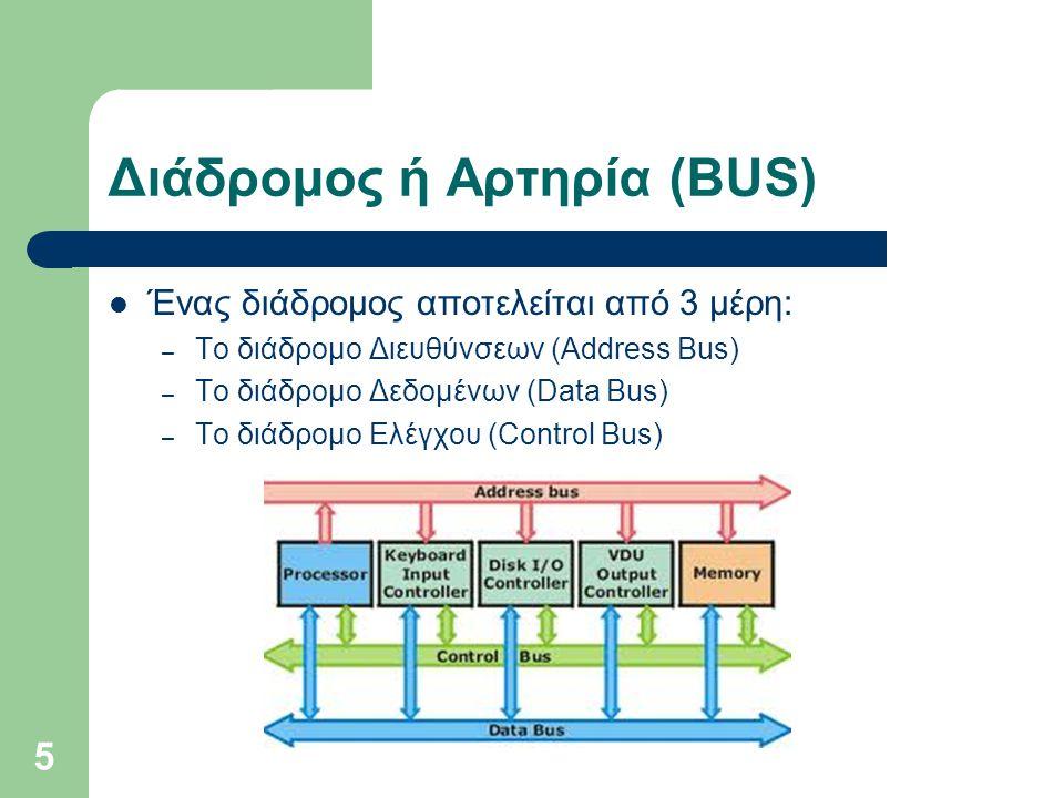 5 Διάδρομος ή Αρτηρία (BUS)  Ένας διάδρομος αποτελείται από 3 μέρη: – Το διάδρομο Διευθύνσεων (Address Bus) – Το διάδρομο Δεδομένων (Data Bus) – Το δ