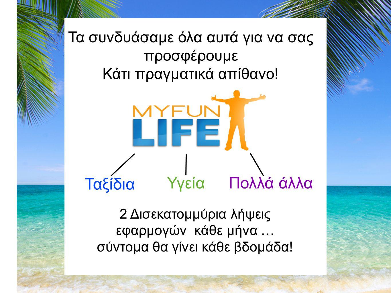 Ας αρχίσει η διασκέδαση... Επιλογές συμμετοχών MyFunLife