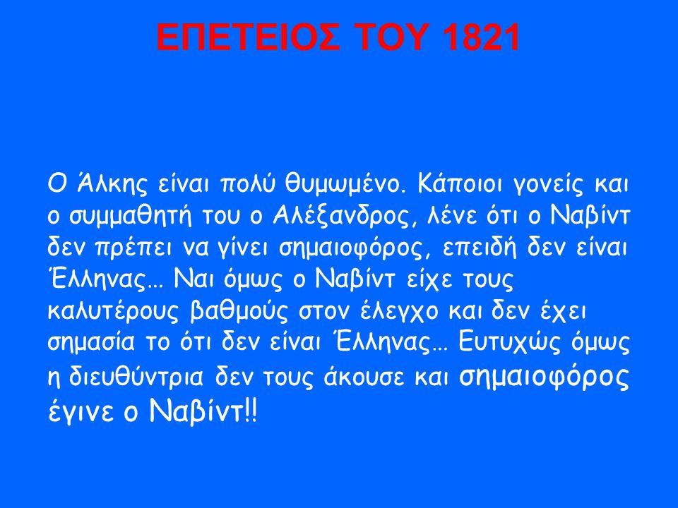 ΕΠΕΤΕΙΟΣ ΤΟΥ 1821 Ο Άλκης είναι πολύ θυμωμένο.