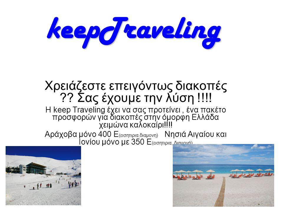 keepTraveling Χρειάζεστε επειγόντως διακοπές ?? Σας έχουμε την λύση !!!! H keep Traveling έχει να σας προτείνει, ένα πακέτο προσφορών για διακοπές στη
