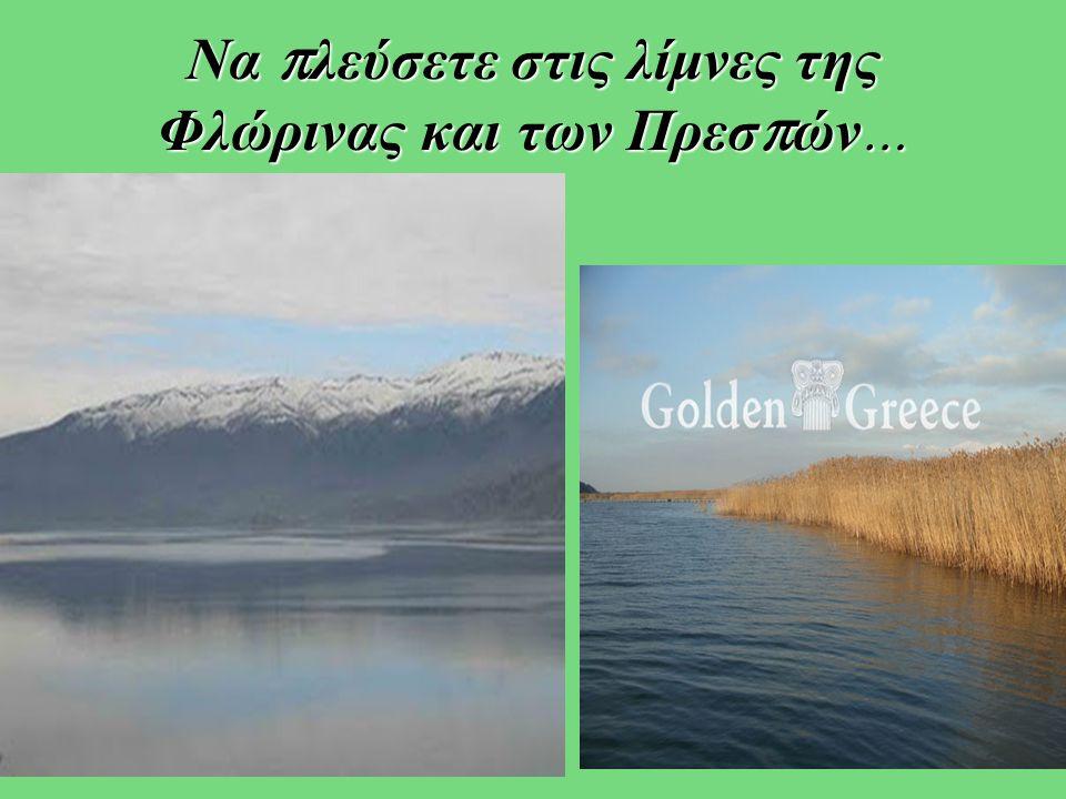 Να π λεύσετε στις λίμνες της Φλώρινας και των Πρεσ π ών …