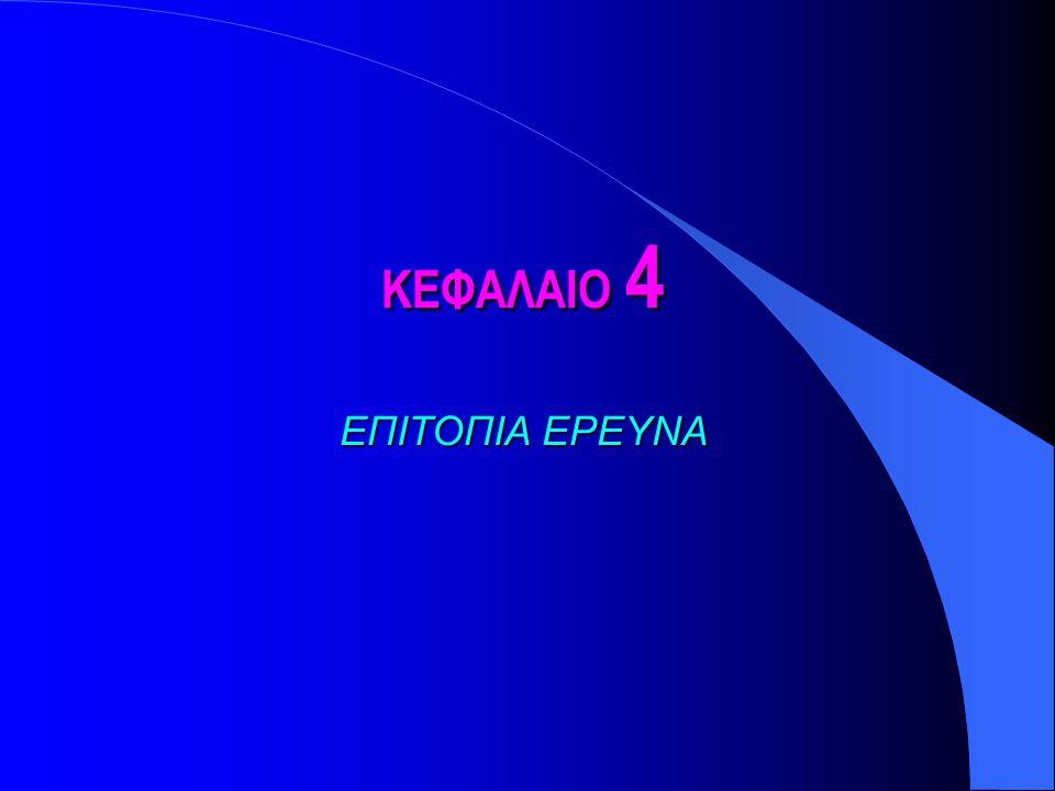 ΚΕΦΑΛΑΙΟ 4 ΕΠΙΤΟΠΙΑ ΕΡΕΥΝΑ