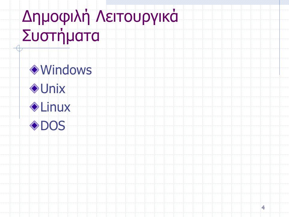 4 Δημοφιλή Λειτουργικά Συστήματα Windows Unix Linux DOS