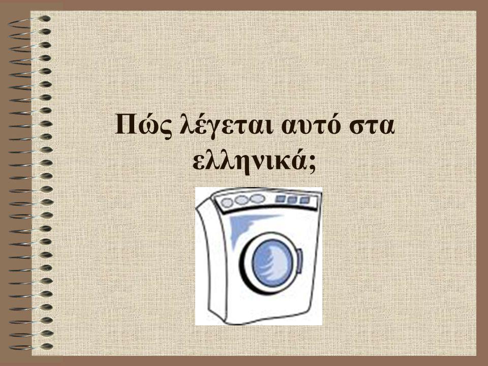 Πώς λέγεται αυτό στα ελληνικά;