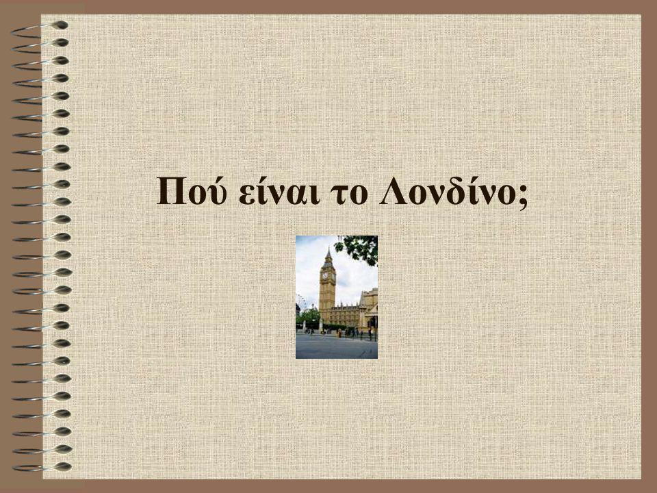 Ποιά είναι η πρωτεύουσα της Ιταλίας;