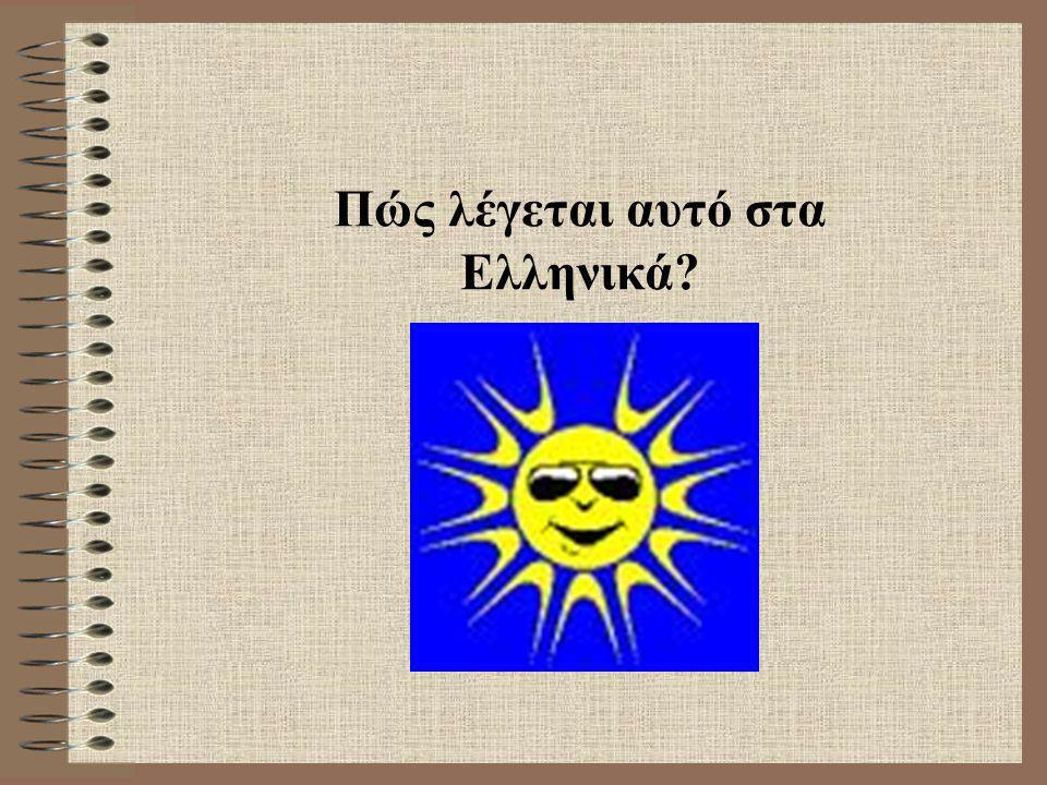 Τι γλώσσα μιλάνε στην Αλβανία;