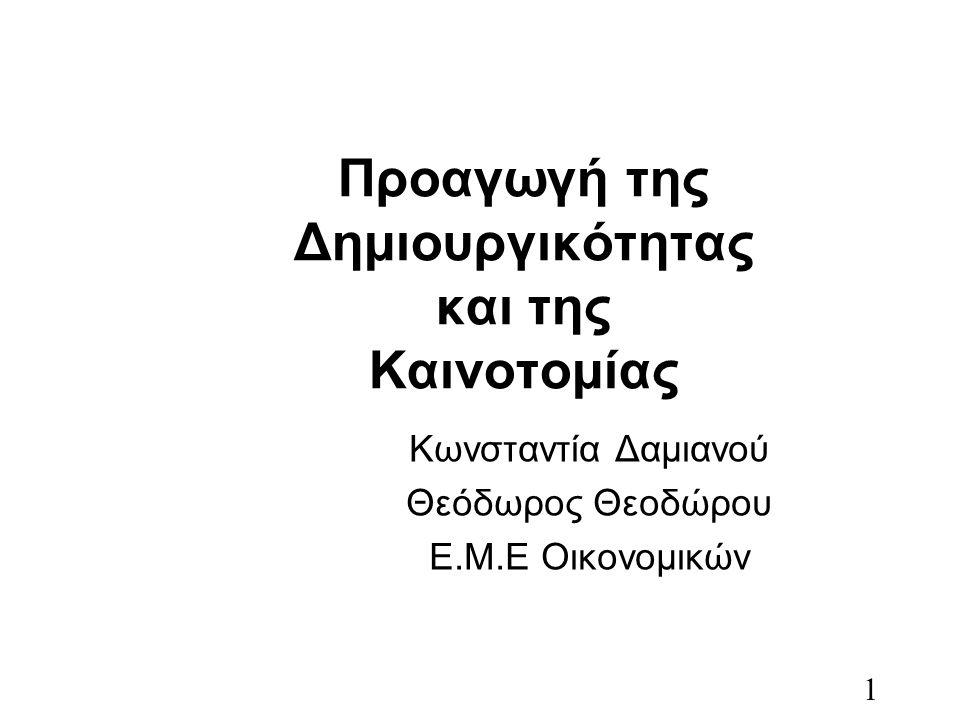1 Προαγωγή της Δημιουργικότητας και της Καινοτομίας Κωνσταντία Δαμιανού Θεόδωρος Θεοδώρου Ε.Μ.Ε Οικονομικών