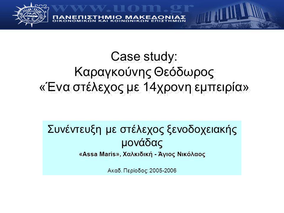 Ποια είναι η εμπειρία που διαθέτει το διευθυντικό στέλεχος; •14ετής εμπειρία •Τελευταία απασχόληση στη Διεύθυνση του ξενοδοχείου «Assa Maris», Χαλκιδική - Άγιος Νικόλαος •Διάρκεια απασχόλησης ενός διευθυντικού στελέχους: 3-4έτη η μέση διάρκεια στο μάνατζμεντ της μονάδας