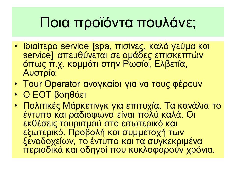Ποια προϊόντα πουλάνε; •Ιδιαίτερο service [spa, πισίνες, καλό γεύμα και service] απευθύνεται σε ομάδες επισκεπτών όπως π.χ. κομμάτι στην Ρωσία, Ελβετί
