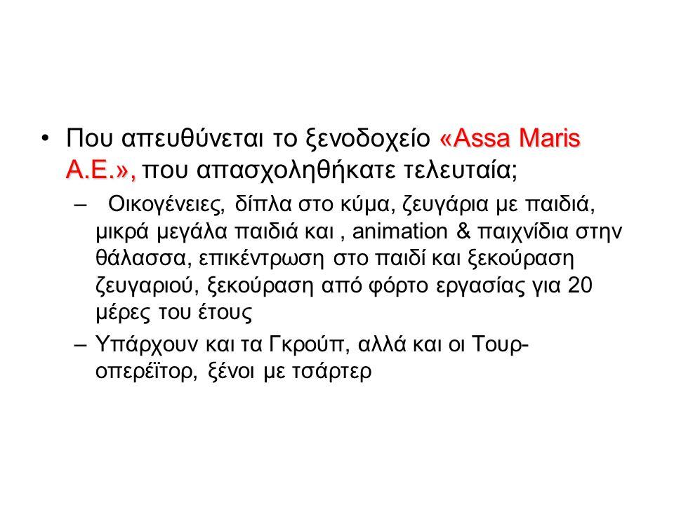 «Assa Maris Α.Ε.», •Που απευθύνεται το ξενοδοχείο «Assa Maris Α.Ε.», που απασχοληθήκατε τελευταία; –Οικογένειες, δίπλα στο κύμα, ζευγάρια με παιδιά, μ