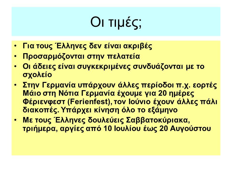 Οι τιμές; •Για τους Έλληνες δεν είναι ακριβές •Προσαρμόζονται στην πελατεία •Οι άδειες είναι συγκεκριμένες συνδυάζονται με το σχολείο •Στην Γερμανία υ