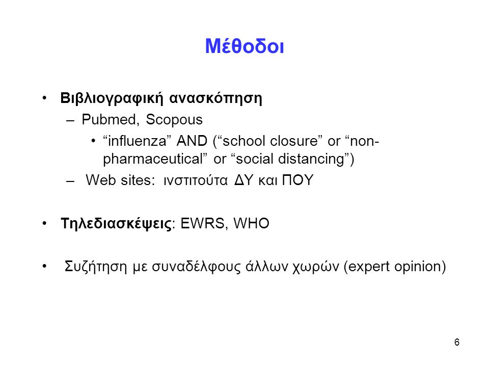 "Μέθοδοι •Βιβλιογραφική ανασκόπηση –Pubmed, Scopous •""influenza"" AND (""school closure"" or ""non- pharmaceutical"" or ""social distancing"") – Web sites: ιν"
