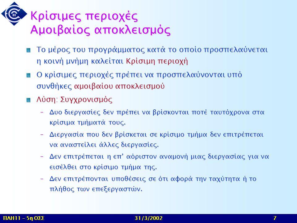 ΠΛΗ11 – 5η ΟΣΣ 31/3/2002 7 Κρίσιμες περιοχές Αμοιβαίος αποκλεισμός Το μέρος του προγράμματος κατά το οποίο προσπελαύνεται η κοινή μνήμη καλείται Κρίσι