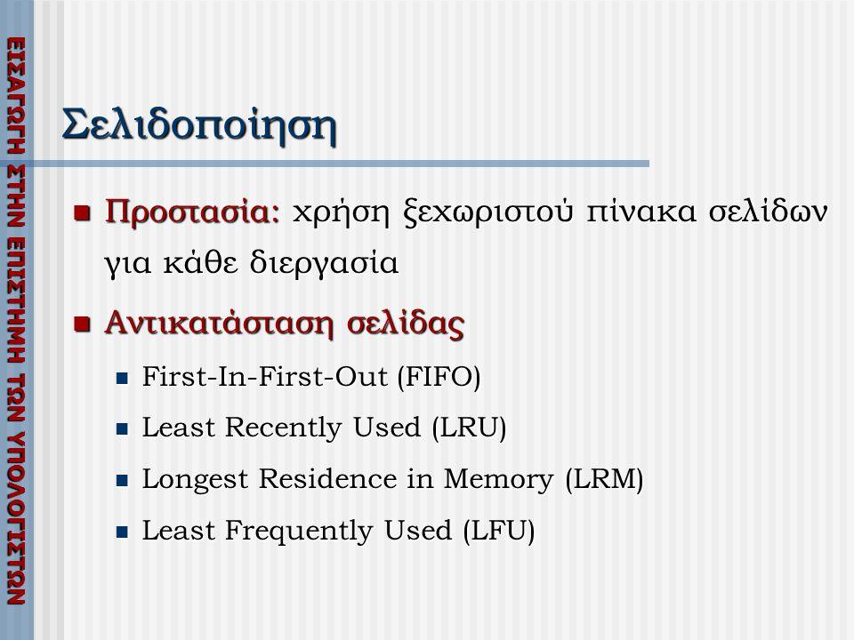 ΕΙΣΑΓΩΓΗ ΣΤΗΝ ΕΠΙΣΤΗΜΗ ΤΩΝ ΥΠΟΛΟΓΙΣΤΩΝ Σελιδοποίηση  Προστασία: χρήση ξεχωριστού πίνακα σελίδων για κάθε διεργασία  Αντικατάσταση σελίδας  First-In-First-Out (FIFO)  Least Recently Used (LRU)  Longest Residence in Memory (LRM)  Least Frequently Used (LFU)