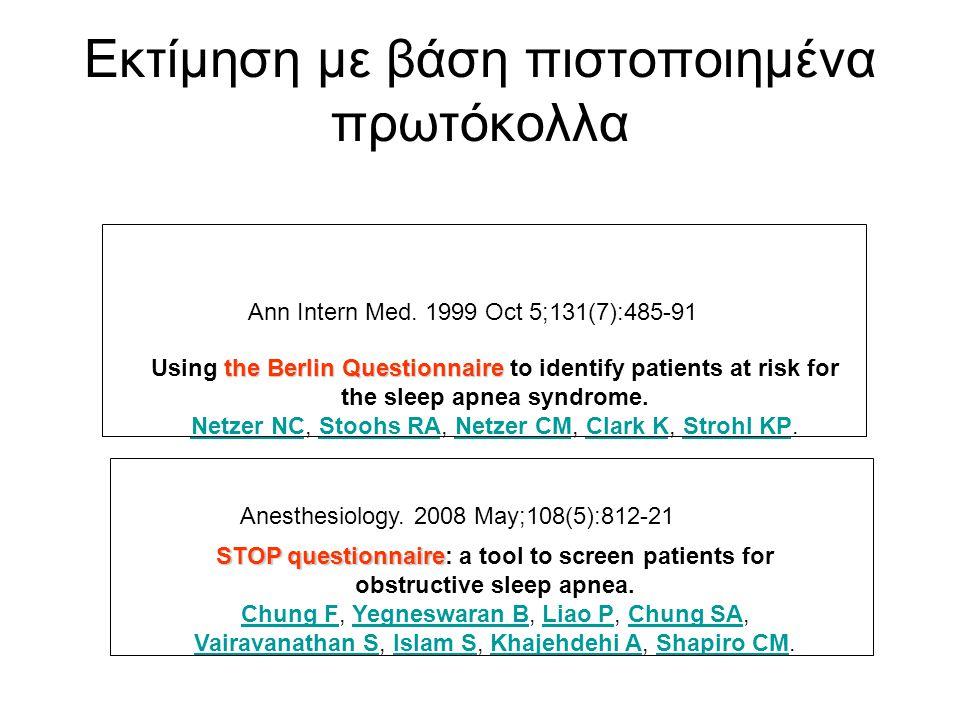Εκτίμηση με βάση πιστοποιημένα πρωτόκολλα Anesthesiology. 2008 May;108(5):812-21 STOP questionnaire STOP questionnaire: a tool to screen patients for