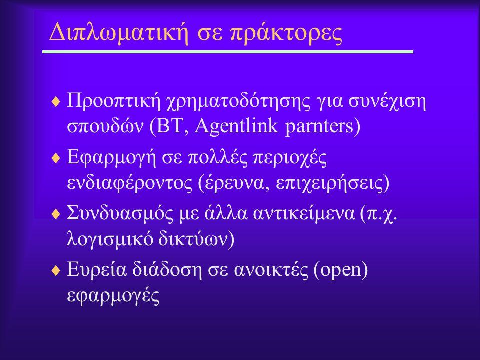 Διπλωματική σε πράκτορες  Προοπτική χρηματοδότησης για συνέχιση σπουδών (BT, Agentlink parnters)  Εφαρμογή σε πολλές περιοχές ενδιαφέροντος (έρευνα, επιχειρήσεις)  Συνδυασμός με άλλα αντικείμενα (π.χ.