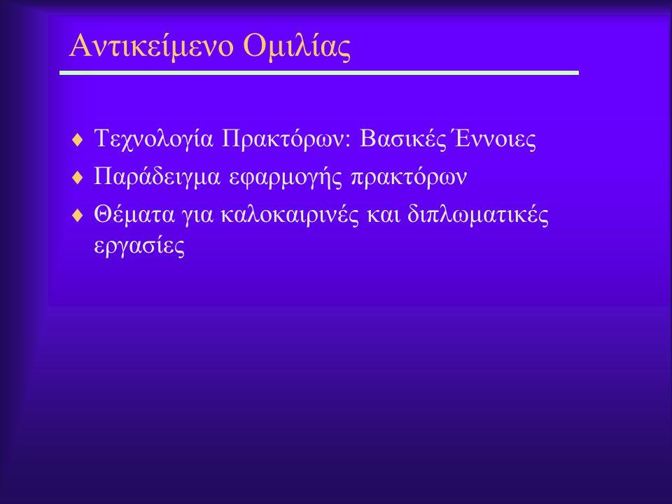 •inheritance •polymorphism •classes •encapsulation •interface •...